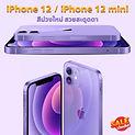 💜Apple เปิดตัว iPhone 12 และ iPhone 12 mini ใหม่ในสีม่วงสวยสะดุดตา 💜