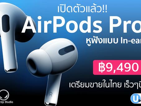 เปิดตัวแล้ว!! AirPods Pro หูฟังแบบ In-ear เตรียมขายในไทยเร็วๆนี้!!