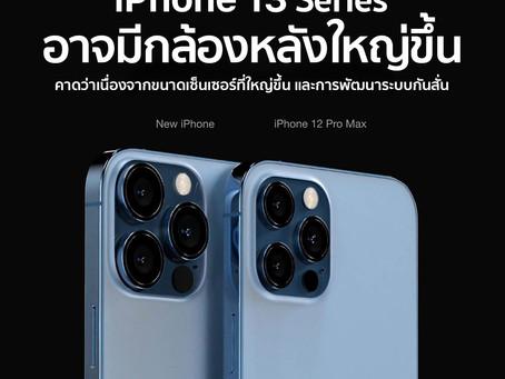 iPhone 13 Series อาจมีกล้องหลังใหญ่ขึ้น