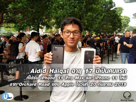 Aidid Haiqal อายุ 17 ปี ผู้ที่เป็นคนแรกที่ออกจากร้านพร้อม iPhone 11 และ iPhone 11 Pro Max
