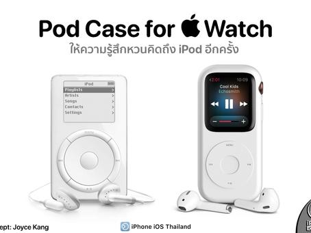 Pod Case for Apple Watch ให้ความรู้สึกหวนคิดถึง iPod อีกครั้ง