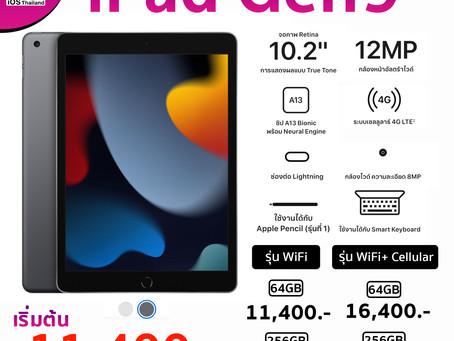 มาแล้ว!! ราคา iPad Gen9 อย่างเป็นทางการ