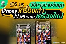วิธีย้ายข้อมูล iPhone จากเครื่องเก่าไปยังเครื่องใหม่(iOS15)