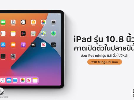 iPad รุ่น 10.8 นิ้ว คาดว่าจะเปิดตัวในปลายปีนี้ โดยข้อมูลจาก Ming-Chi Kuo