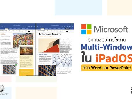 Microsoft ทดสอบการใช้งาน Multi-Window ใน iPadOS ด้วย Word และ PowerPoint