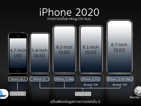 เผย จะเปิดตัว iPhone ปี 2020 มีทั้งหมด 5 รุ่น