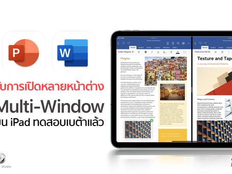 Microsoft เริ่มทดสอบการเปิด Word และ PowerPoint หลายหน้าต่างแล้ว