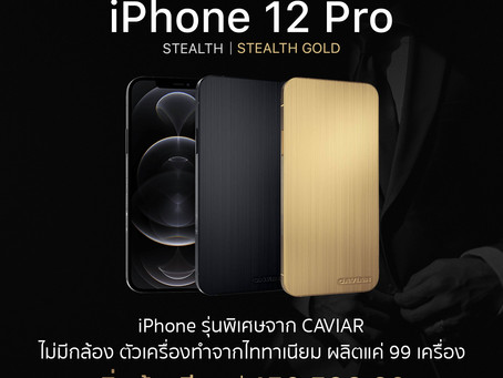 iPhone 12 Pro STEALTH และ STEALTH GOLD จาก Caviar