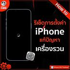 How to รีเซ็ตการตั้งค่า iPhone แก้ปัญหาเครื่องรวน