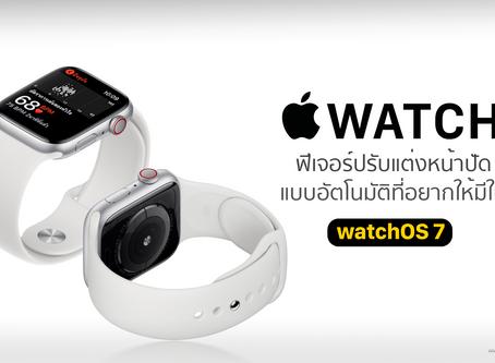 อยากให้ Apple Watch ฟีเจอร์ปรับแต่งหน้าปัดอัตโนมัติ ใน watchOS 7
