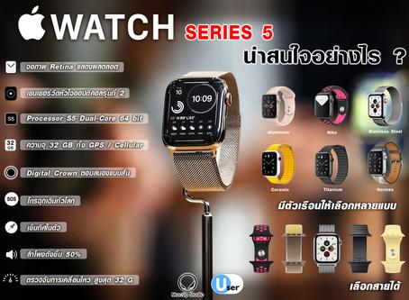 Apple Watch Series 5 วางจำหน่ายแล้ว มีอะไรน่าสนใจบ้าง มาดูกันเลยครับผม  ^^