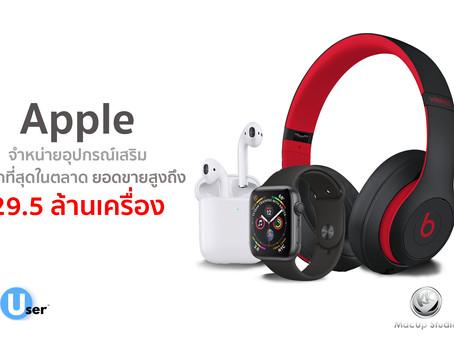 IDC เผย ยอดขายอุปกรณ์เสริมของ Apple