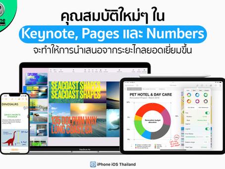 คุณสมบัติใหม่ใน Keynote, Pages และ Numbers
