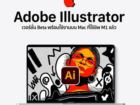 Adobe Illustrator เวอร์ชั่น Beta พร้อมใช้งานบน Mac ที่ใช้ชิพ M1 แล้ว