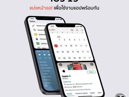 iOS 15 แบ่งหน้าจอ! เพื่อใช้งานแอปพร้อมกัน