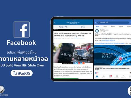 Facebook อัพเดตรองรับการทำงานหลายหน้าจอ ใน iPadOS