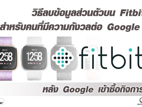 วิธีลบข้อมูลส่วนตัวบน Fitbit สำหรับคนที่มีความกังวลต่อ Google หลัง Google เข้าซื้อกิจการ