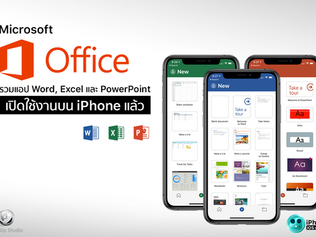 Microsoft Office รวมแอป Word, Excel และ PowerPoint  เปิดใช้งานบน iPhone แล้ว