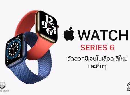 Apple Watch Series 6 เปิดตัวแล้ว