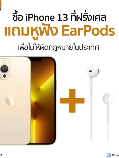 ซื้อ iPhone 13 ที่ฝรั่งเศส แถมหูฟัง EarPods เพื่อไม่ให้ผิดกฏหมายในประเทศ