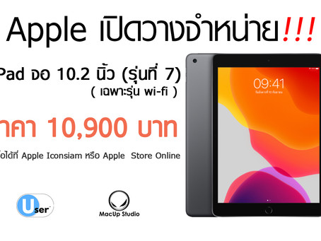 Apple เปิดวางจำหน่าย!!! iPadรุ่นจอ10.2 นิ้ว