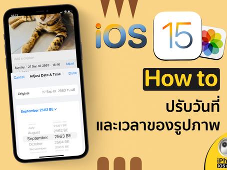 iOS 15 : วิธีปรับวันที่ และเวลาของรูปภาพ