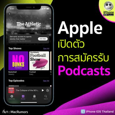 Apple เปิดตัวการสมัครรับ Podcasts