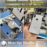 iPhone รุ่นใหม่ๆฝาหลังเป็นกระจก จึงทำให้แตกง่าย แต่สามารถเปลี่ยนได้ง่ายๆ  แบบไม่ต้องแกะเครื่อง ด้วยการยิงเลเซอร์ เครื่องสวยๆ เนียนๆ  เหมือนเดิมครับ #เปลี่ยนกระจกหลังiPhone 8 / 8 Plus เปลี่ยนกระจกหลัง iPhone X / Xr / Xs / Xs Max เปลี่ยนกระจกหลัง iPhone 11 / 11 Pro / 11 Pro Max #เปลี่ยนฝาหลังiPhone8 / 8 Plus เปลี่ยนฝาหลัง iPhone X / Xr / Xs / Xs Max เปลี่ยนฝาหลัง iPhone 11 / 11 Pro / 11 Pro Max เปลี่ยนฝาหลัง iPhone 12 / 12 Pro / 12 Pro Max รับซ่อมไอโฟน ทั่วประเทศ อยู่ที่ไหนก็ส่งมาซ่อมได้ครับ ตรวจเช็คทุกอาการ ฟรี!!! แจ้งราคาก่อนซ่อม ติดต่อเรา MacUp Studio line: @macup = http://bit.do/linemacup โทร 0956565090 inbox = m.me/MacUpStudio . FB Page = https://www.facebook.com/MacUpStudio Website = http://bit.do/fixservicemacupstudio . คลิปการเดินทางมา MacUp Studio ขอนแก่น https://youtu.be/qreWhUMTV1g . พิกัด MacUp สาขาขอนแก่น https://goo.gl/maps/15iEiQGFWw82