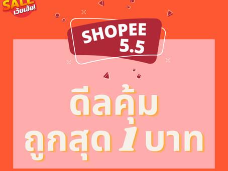 SHOPEE 5.5 ดีลคุ้ม ถูกสุด 1 บาทเท่านั้น!!!