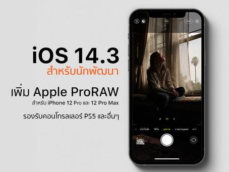 Apple ปล่อยระบบปฏิบัติการ iOS 14.3 เวอร์ชั่น Beta