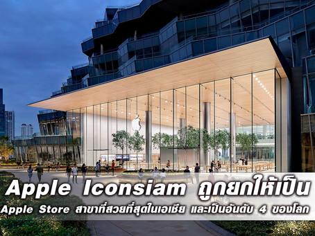 Apple Iconsiam ถูกยกให้เป็น Apple Store สาขาที่สวยที่สุดในเอเชีย และเป็นอันดับ 4 ของโลก