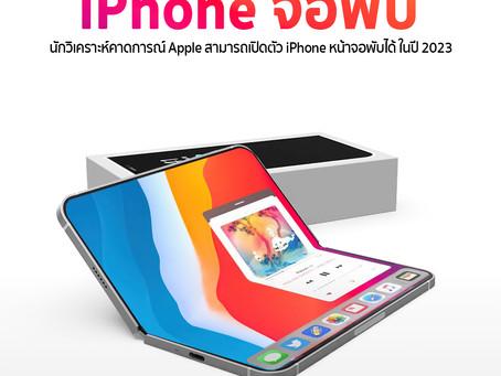 Apple จะเปิดตัว iPhone แบบพับได้เครื่องแรกในปี 2023