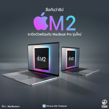 Apple M2 จะเปิดตัวพร้อม MacBook Pro รุ่นใหม่