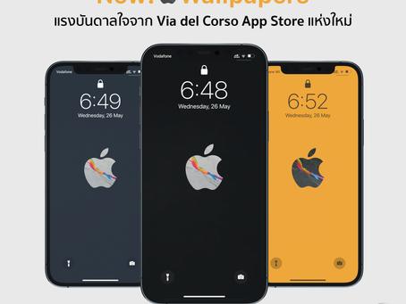 New! Apple Wallpapers แรงบันดาลใจจาก Via del Corso App Store แห่งใหม่