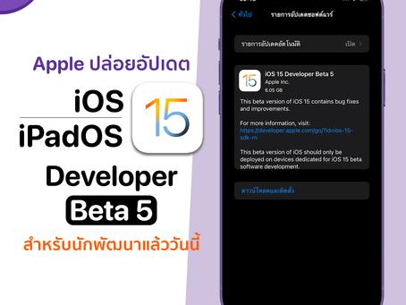Apple ปล่อยอัปเดต iOS 15 / iPad OS 15 Developer Beta 5 สำหรับนักพัฒนาแล้ววันนี้