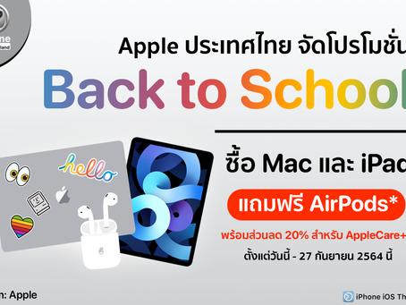 Apple ประเทศไทย จัดโปรโมชั่นBack to School ซื้อ Mac และ iPad *แถมฟรี!! AirPodS*