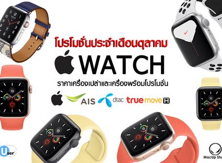 โปรโมชั่น Apple WATCH ประจำเดือน ตุลาคม ราคาเครื่องเปล่าและเครื่องพร้อมโปรโมชั่น