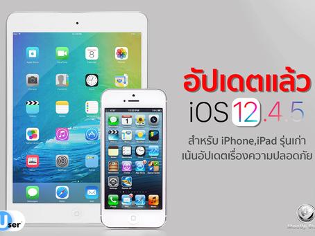 iOS 12.4.5 อัปเดตแล้ว สำหรับ iPhone, iPad รุ่นเก่า