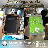iPad ตกพื้น เป็นปัญหาที่เกิดขึ้นได้ตลอด อาจจะทำตกโดยบังเอิญ  หรือเป็นอุบัติเหตุ ก็ส่งผลต่อการใช้งานใน  iPad ของเราเสมอ เช่น จอแตก  จอขาว จอมืด จอลายเป็นเส้น หรือจอไม่แสดงภาพ วันนี้จะพามาดูวิธีการเปลี่ยนจอ iPad 10.2 (Gen 8)  ซ่งเป็นตัวใหม่ล่าสุดลูกค้าแจ้งว่าทำตกพื้น จอแตก   แต่เครื่องยังใช้งานได้ปกติ จึงนำเข้ามาให้ทางร้านเปลี่ยนจอใหม่ครับ จอสวย  ภาพคมชัด ทัชลื่นๆ เหมือนเดิมครับ ลูกค้าท่านใดเจอปัญหาเครื่องตก เครื่องเปิดไม่ติด จอแตก  นำเข้ามาตรวจเช็คได้นะครับผม ตรวจเช็คฟรีไม่มีค่าใช้จ่าย MacUp Studio  ยินดีให้บริการครับผม รับซ่อม iPad iPhone Macbook ทั่วประเทศ อยู่ที่ไหนก็ส่งมาซ่อมได้ครับ ติดต่อเรา📌 line: @macup = http://bit.do/linemacup โทร 0956565090 inbox = m.me/MacUpStudio website = https://www.iphoneiosthailand.com/macupstudio . คลิปการเดินทางมา MacUp Studio ขอนแก่น https://youtu.be/qreWhUMTV1g . พิกัด MacUp สาขาขอนแก่น https://goo.gl/maps/15iEiQGFWw82