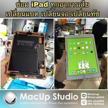 เปลี่ยนจอ iPad 10.2 (Gen 8) เครื่องตก จอแตก