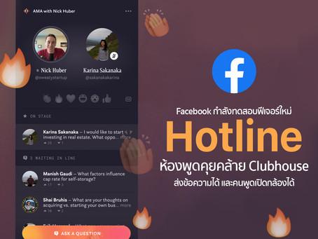 Facebook เปิดทดสอบ Hotline ห้องพูดคุยคล้าย Clubhouse