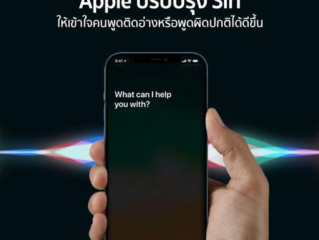 Apple พัฒนา Siri ให้เข้าใจคนพูดติดอ่างหรือพูดผิดปกติได้ดีขึ้น
