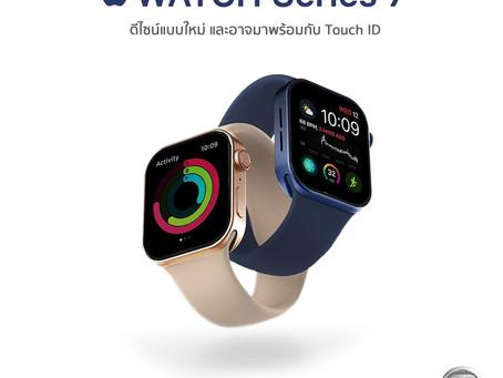 Apple Watch Series 7 ดีไซน์แบบใหม่ และอาจมาพร้อมกับ Touch ID