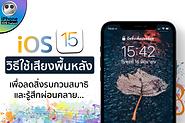 iOS 15 วิธีใช้เสียงพื้นหลัง เพื่อลดสิ่งรบกวนสมาธิ และรู้สึกผ่อนคลาย...