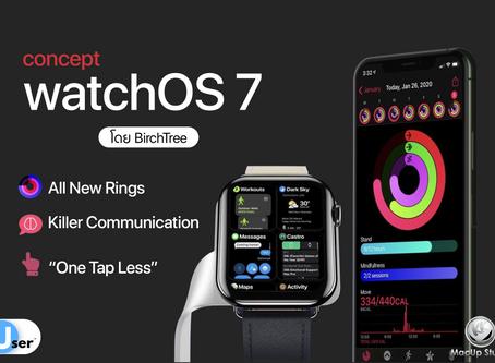 Concept watchOS 7 โดย BirchTree