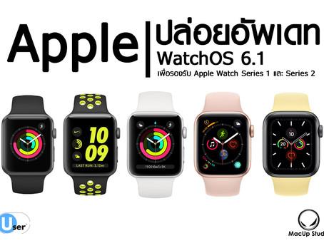 Apple ปล่อยอัพเดท WatchOS 6.1 เพื่อรองรับ Apple Watch Series 1 และ Series 2