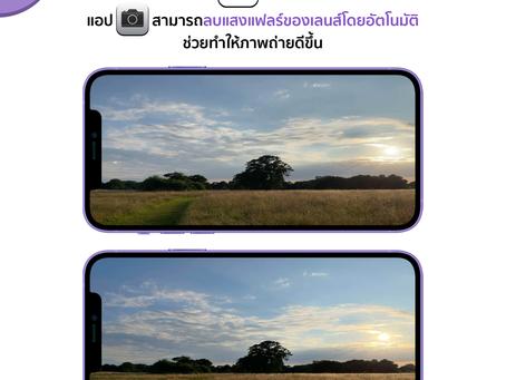 iOS 15 Beta 4 แอปกล้องสามารถลบแสงแฟลร์ของเลนส์โดยอัตโนมัติ ช่วยทำให้ภาพถ่ายดีขึ้น