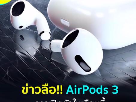 ข่าวลือ AirPods 3 อาจเปิดตัวในเดือนนี้!!