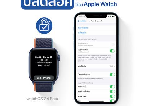 ฟีเจอร์ใหม่ใน iOS 14.5 และ watchOS 7.4 ปลดล็อค iPhone ด้วย Apple Watch