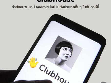 Clubhouse กำลังขยายแอป Android ใหม่ ไปยังประเทศอื่นๆ ในสัปดาห์นี้